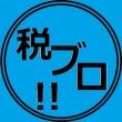 税ブロのロゴ.jpg