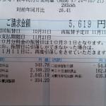 待機電力の恐怖!!